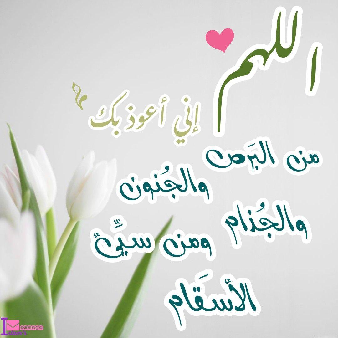 اللهم إني أعوذ بك من البرص والجنون والجذام ومن سيئ الأسق ام Messages Arabic Quotes Home Decor Decals
