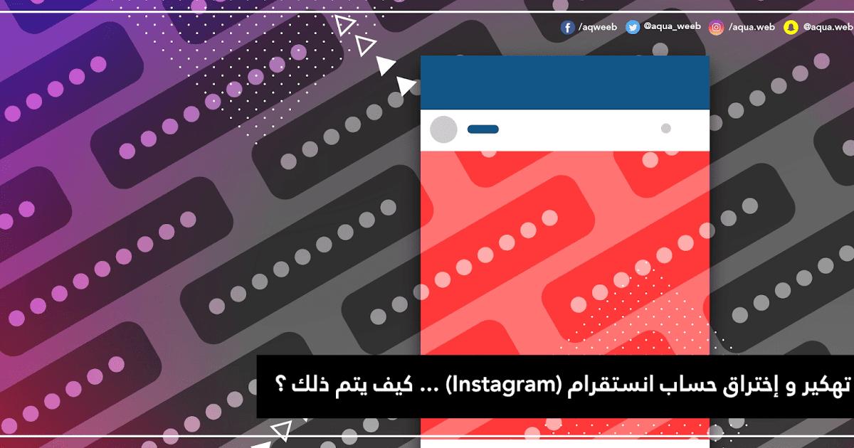 تهكير و إختراق حساب انستقرام Instagram كيف يتم ذلك أكوا ويب Instagram Pandora Screenshot Hacks