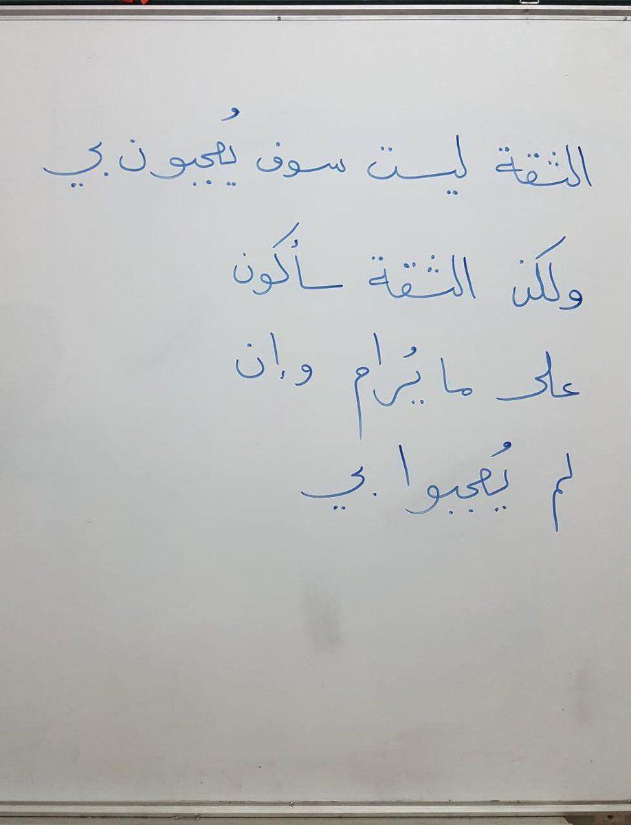 أدهم شرقاوي Adhamsharkawi تويتر Words Self Esteem Math