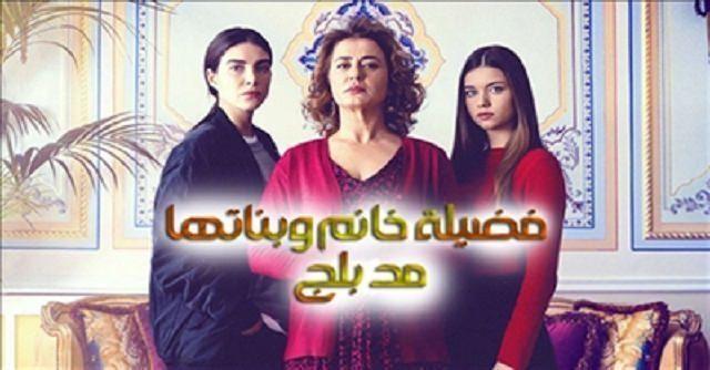 مسلسل فضيلة خانم وبناتها الموسم الثاني - الحلقة 28 الثامنة والعشرون مدبلجة للعربية HD