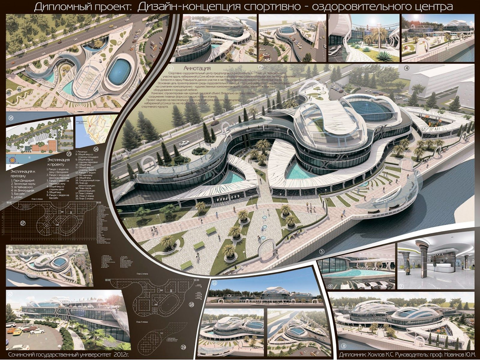 Graduation Projects Of Varsity And Educational Hospital The Project Is Desig Architecture Concept Drawings Architecture Presentation Board Layout Architecture