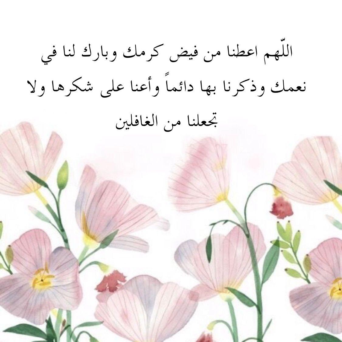 Pin By ميسم القيام On أدعية Islamic Quotes Islam Peace
