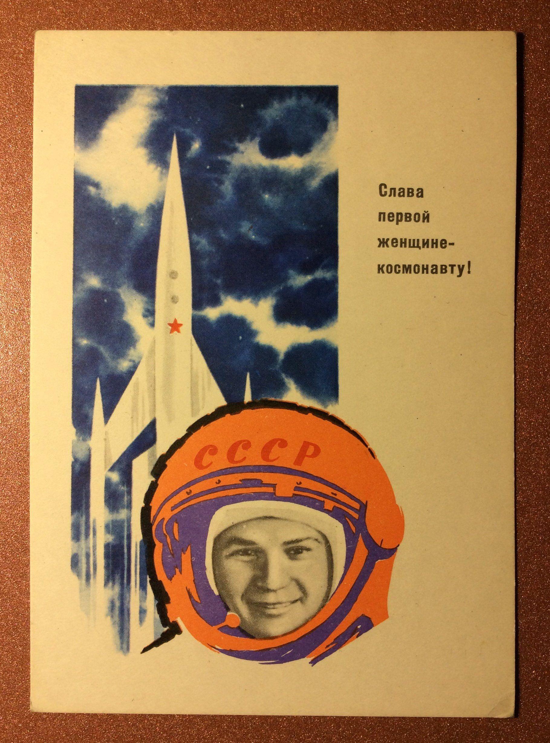 Russian Folk Art GAGARIN Astronaut Space USSR Rare Print