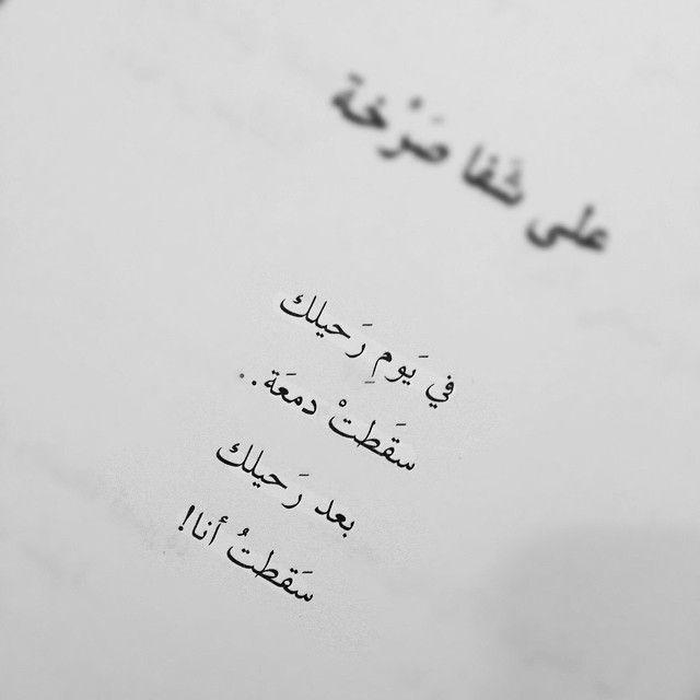 صور كلمات محزنة عن دموع الرحيل Cool Words Arabic English Quotes True Words