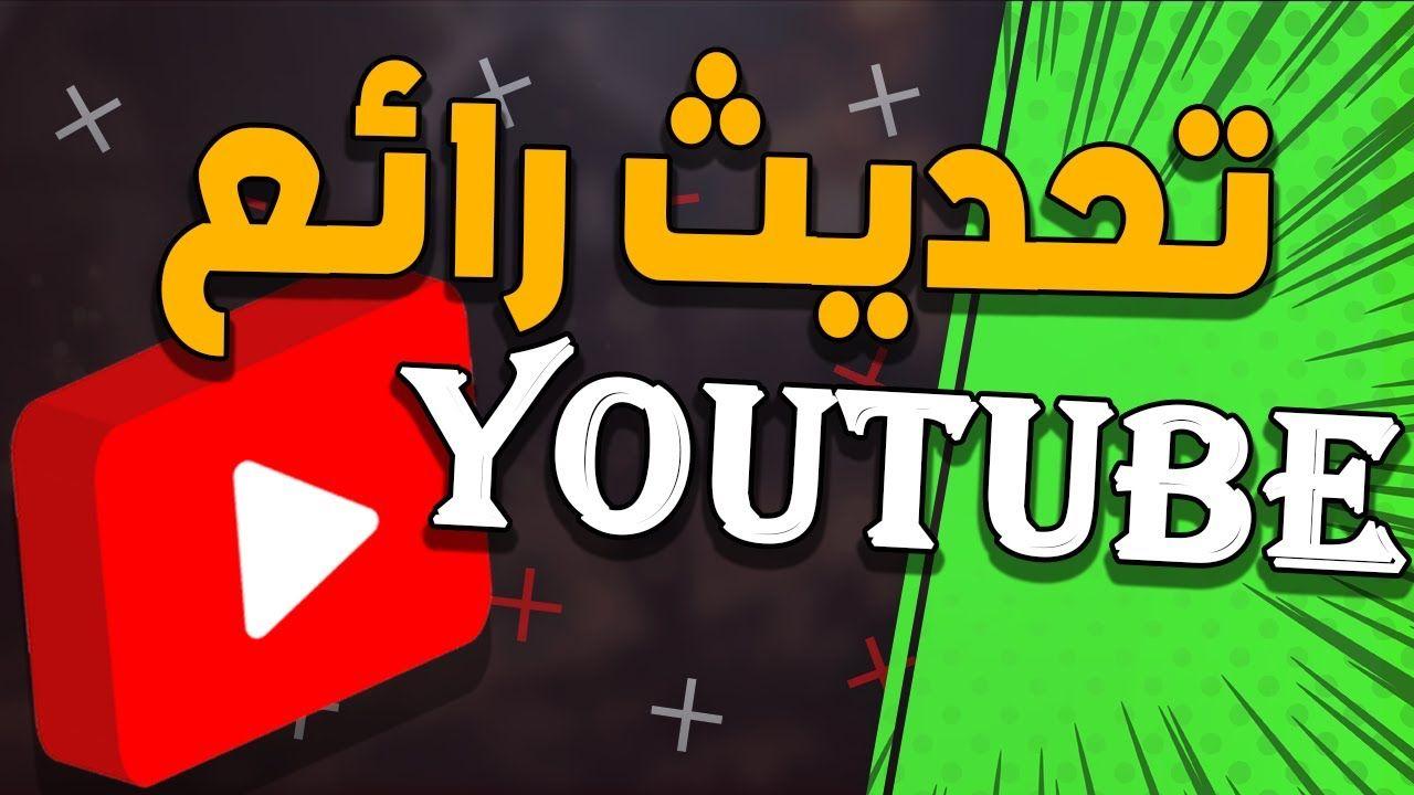 يويتوب تحديث جديد في اليوتيوب الفصول او الشباتر 2020 Gaming Logos Youtube Logos