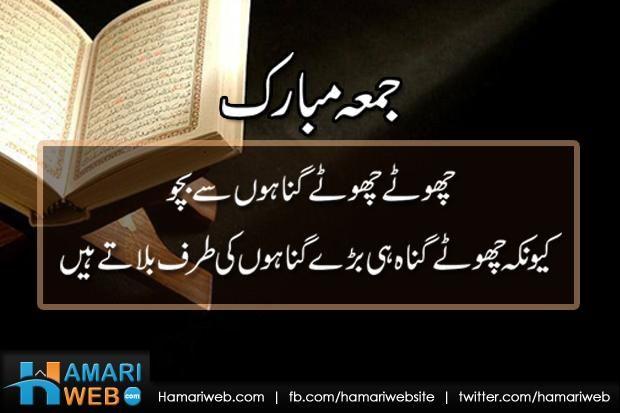 Jumma Mubarak Quotes In Urdu Islamic Religious Images Photos