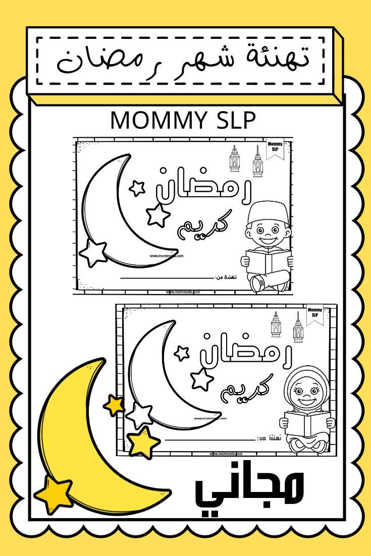 Ramadan Kareem By Sarooony Deviantart Com Ramadan Kareem Ramadan Islamic Cartoon