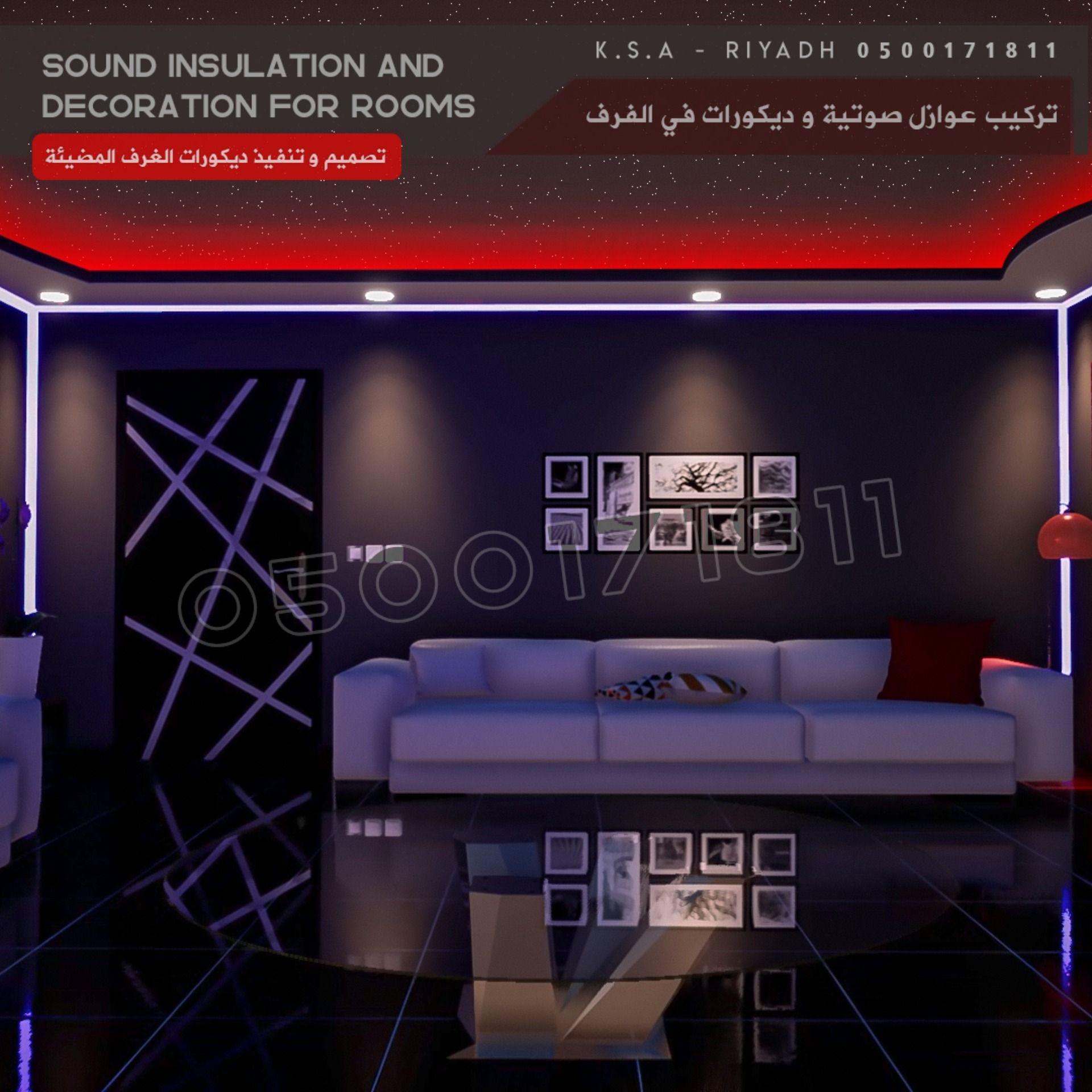 تركيب عوازل صوتية و ديكورات الرياض Sound Insulation Room Room Decor