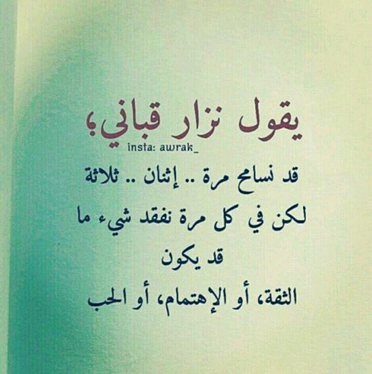الثقة الاهتمام الحب Words Quotes Talking Quotes Quotes For Book Lovers