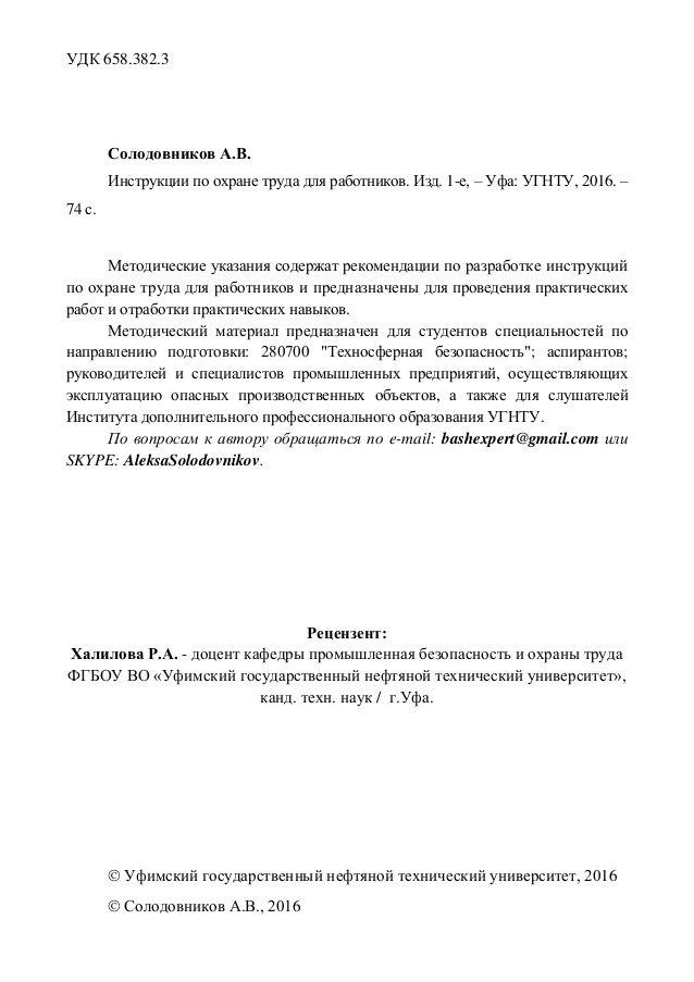 Инструкция по охране труда для юрисконсульта | статьи | журнал.