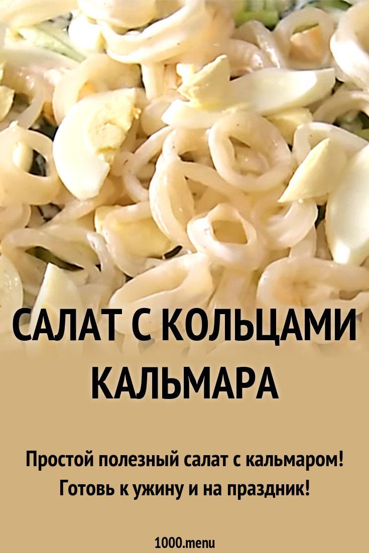 Салат с кольцами кальмара   Рецепт   Кальмар, Салаты и ...