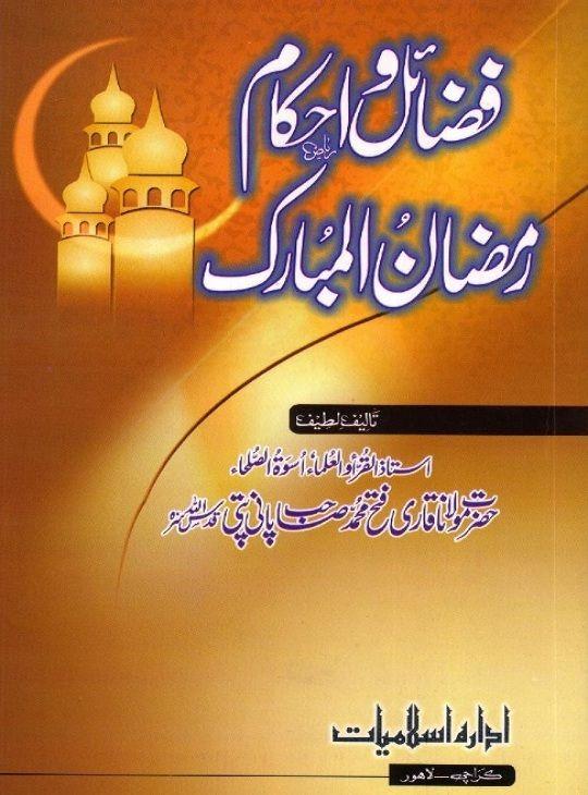 Download free ebook islam