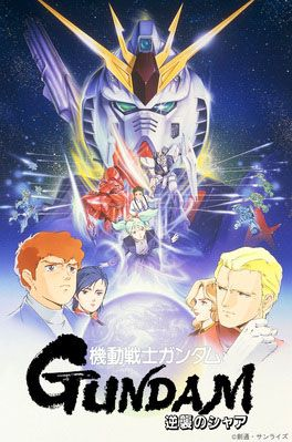 Mobile Suit Gundam Char S Counterattack Gundam Anime Awesome Anime