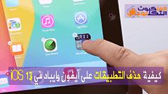 كيفية حذف التطبيقات على Iphone أو Ipad باستخدام Ios 13 Iphone Tablet Ipad
