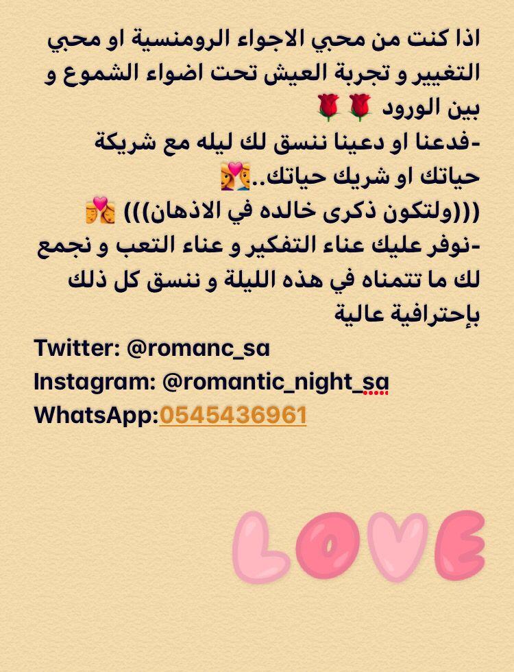 Pin By Nights Pink Flowers On Fav Romantic Night Romantic Instagram