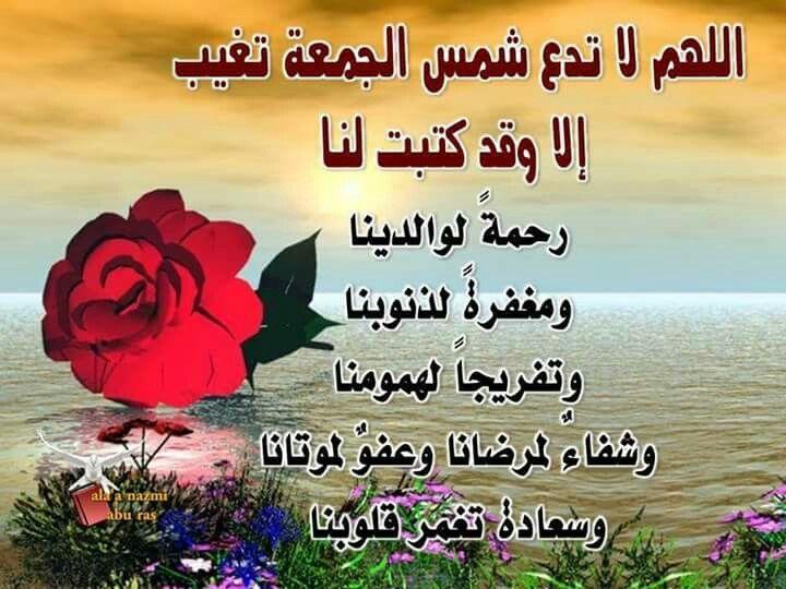 يسعد مساكم مساء الجمعة يوم الجمعه Islamic Images Holy Quran Islam
