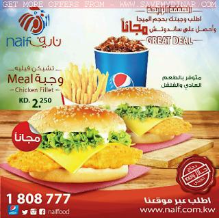 Naif Chicken Kuwait Great Deal On Meal Chicken Burgers Chicken Meals