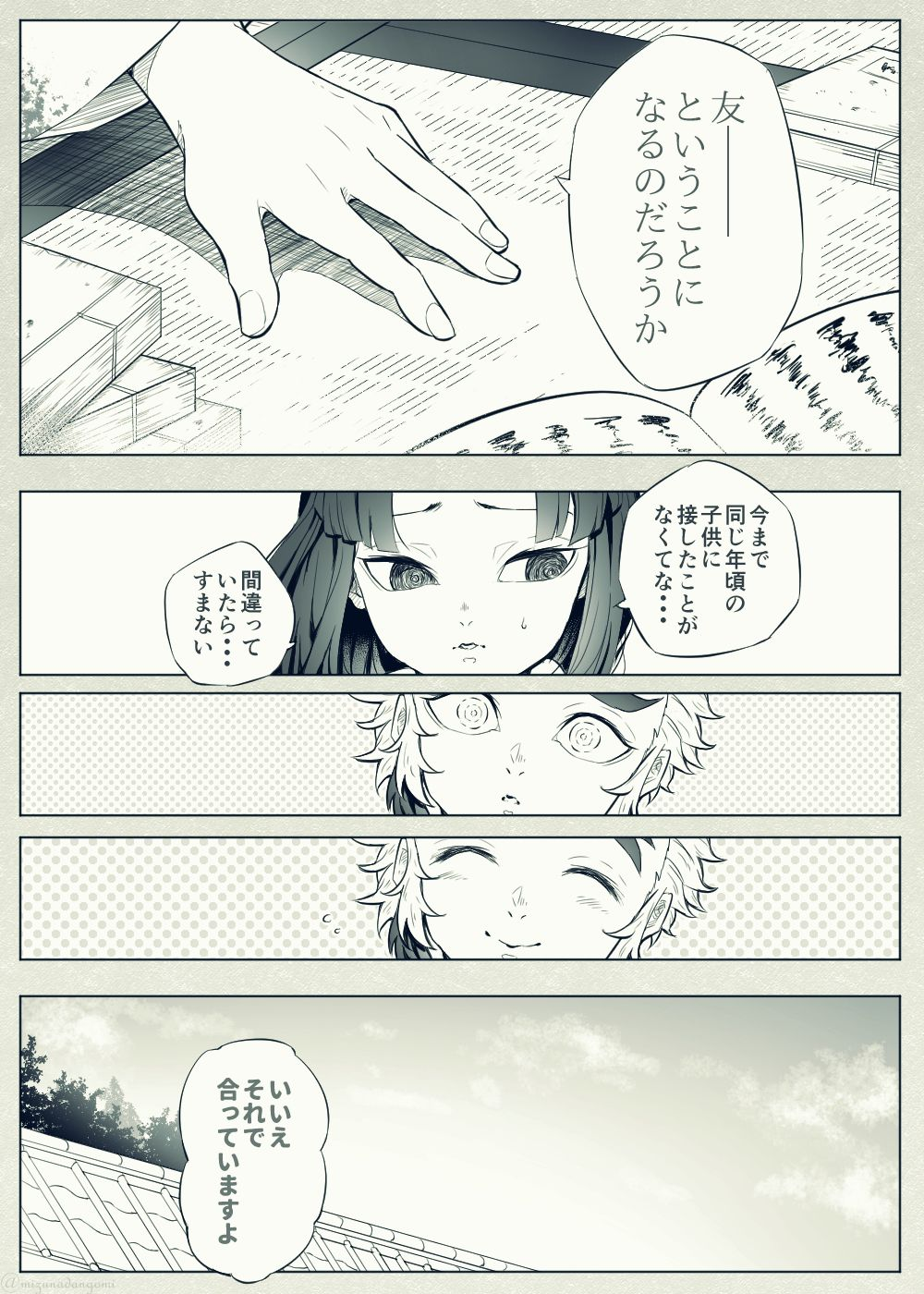 kimetsu no yaiba おしゃれまとめの人気アイデア pinterest volleyball 産屋敷 漫画 煉獄