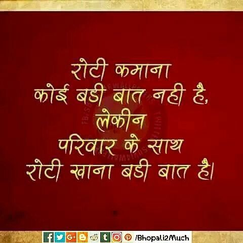 True Saying Family Love Money Saying Quotes Hindi