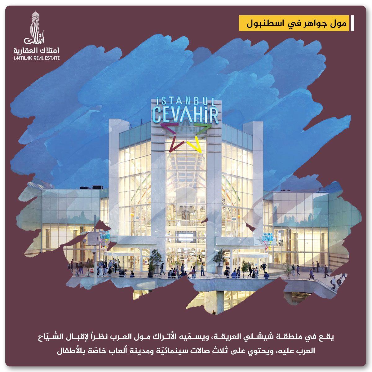 اجمل و افضل مولات اسطنبول الاوربية والاسيوية Shopping Malls Istanbul Movie Posters