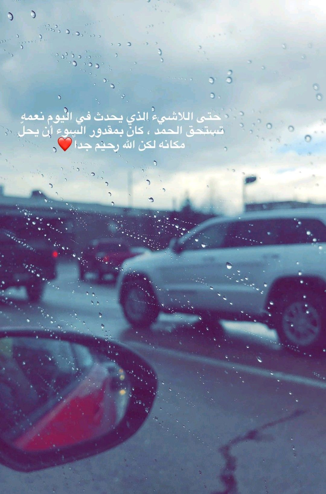 Pin By بنت كيوت On Wisdom Arabic Love Quotes Rain Quotes Photo Quotes