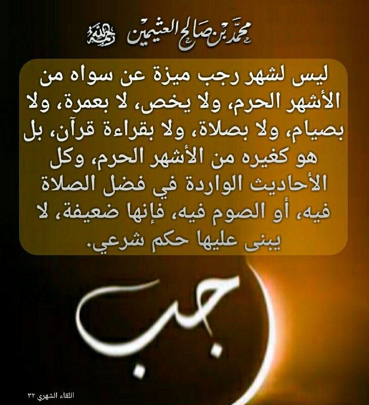 شهر رجب وما يحصل فيه تعلم Holy Quran Incoming Call Screenshot Quran