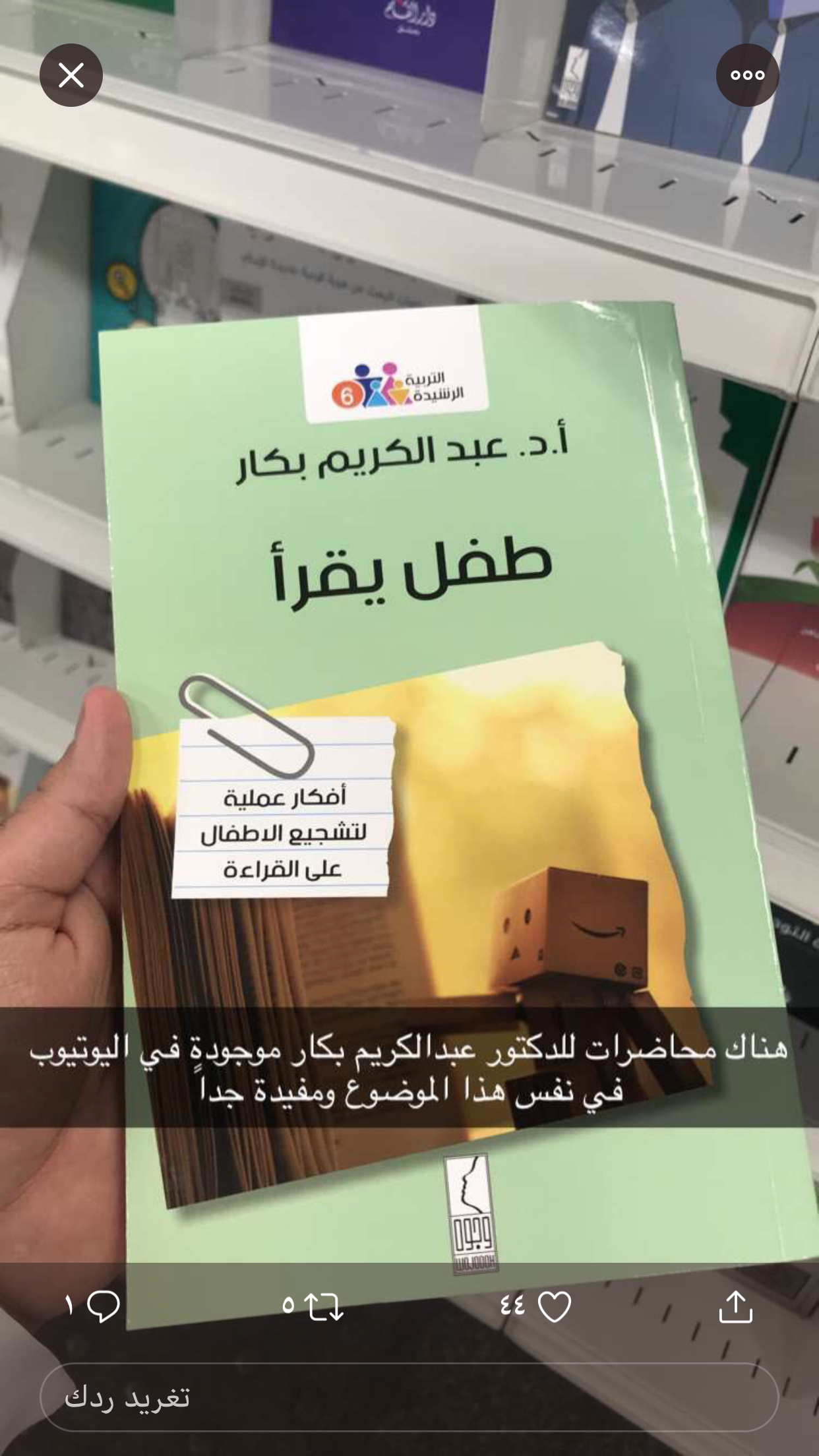 Pin By Guzel Reem On كتبbooks Pdf Books Reading Ebooks Free Books Arabic Books