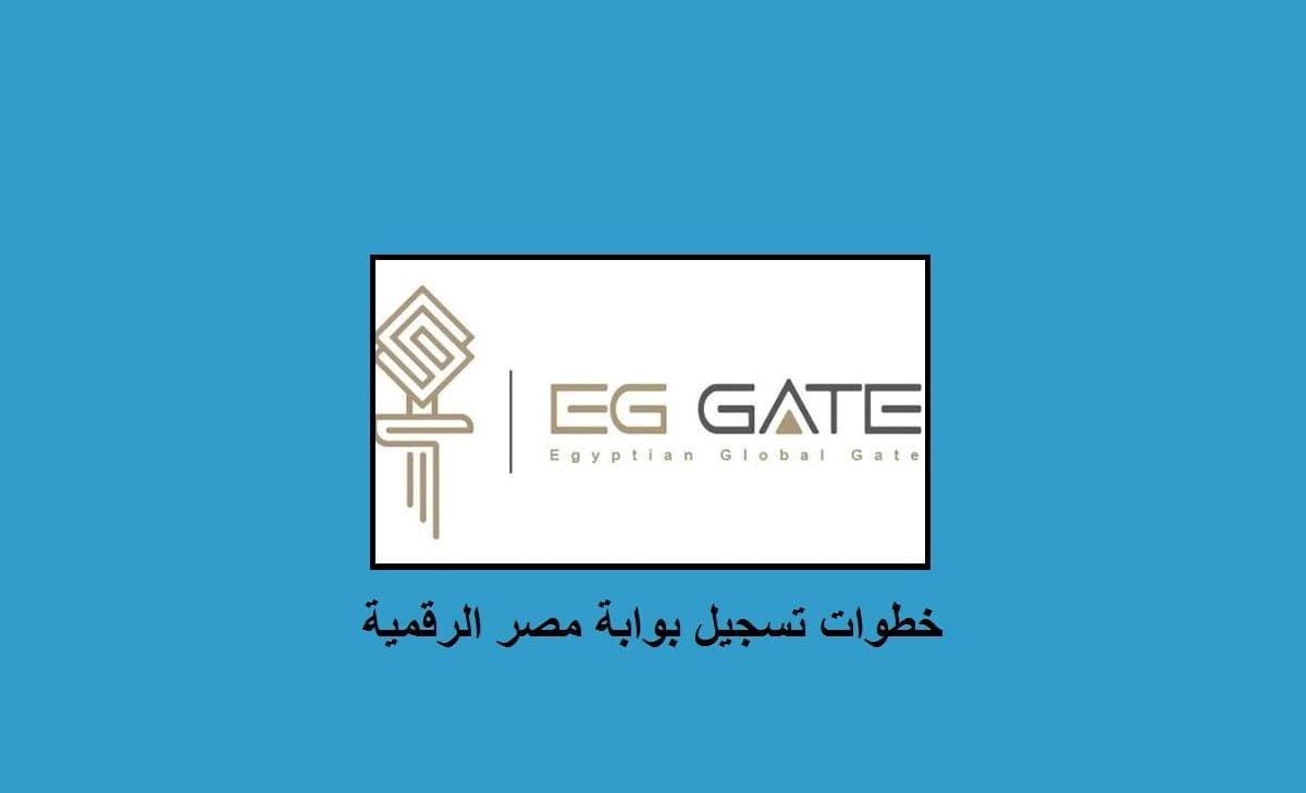خطوات تسجيل بوابة مصر الرقمية خدمة استعلام مخالفات المرور In 2020 Gate Public Global