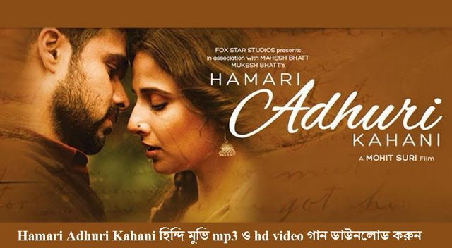 hamaari adhuri kahaani mp3 songs