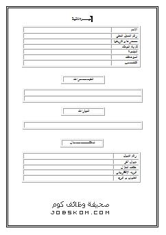 نموذج سيرة ذاتية وورد مختصرة Doc عربي وانجليزي Free Cv Template Word Cv Template Free Cv Template Word
