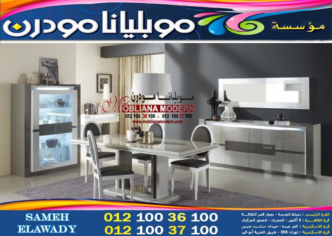 صور غرف سفرة مودرن شاهد صور غرف سفرة واو غرف سفرة 2021 Home Decor Room Furniture