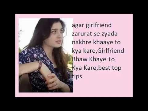 agar girlfriend zarurat se zyada nakhre khaaye to kya kare,Girlfriend Bh...
