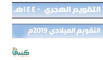 التقويم الهجري 1440 ام القرى الموافق للميلادي 2019 Ios Messenger