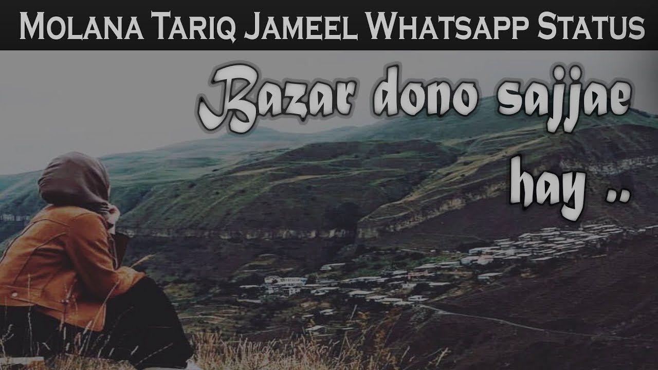 Molana Tariq Jameel Status For Whatsapp Bazar Dono Sajjae
