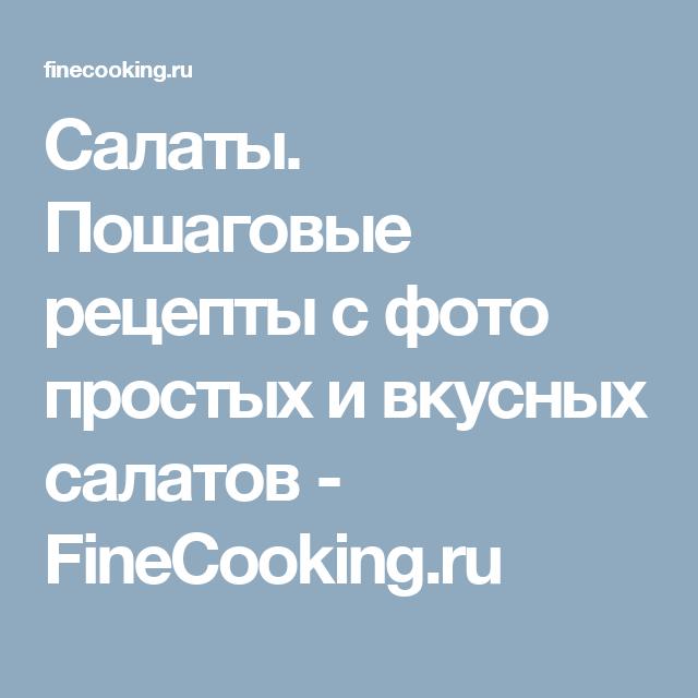 рецепты с пошаговым фото простые и вкусные
