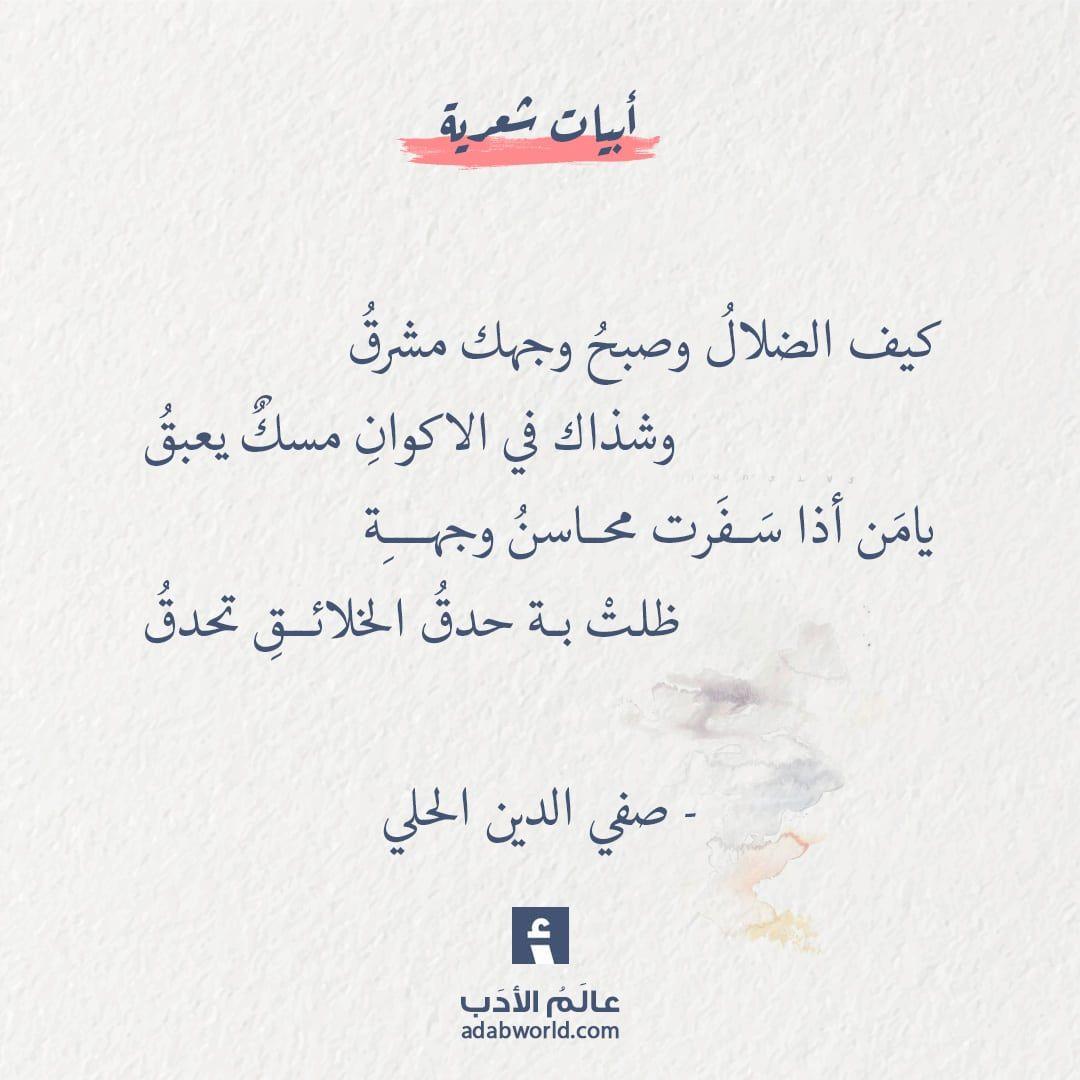 من ارق واغزل الشعر العربي لـ صفي الدين الحلي Life Quotes Poet Quotes Quotations