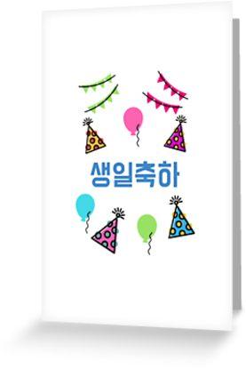 Happy Birthday Korean Funny Greeting Card By Rtsm In 2021 Happy Birthday Cards Cards Funny Greeting Cards
