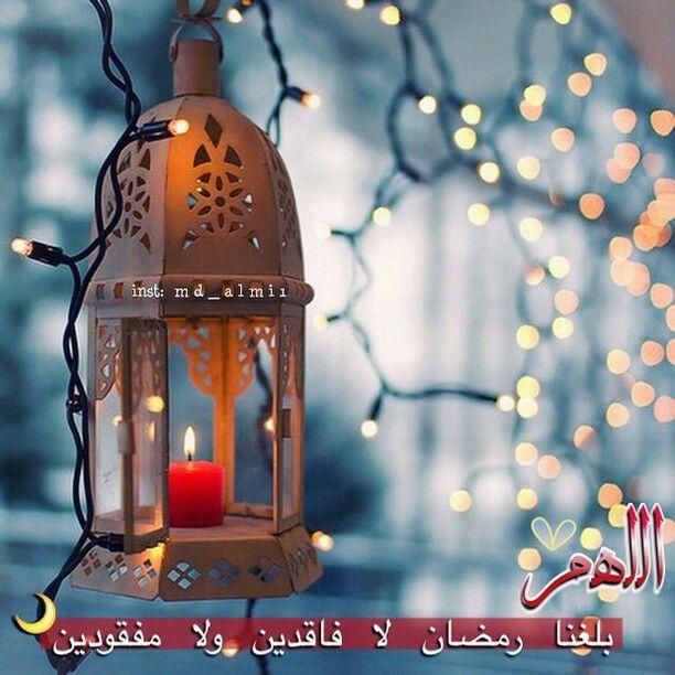 اللهم بلغنا رمضان لا فاقدين ولا مفقودين Decorating With Christmas Lights Christmas Lanterns Light Decorations
