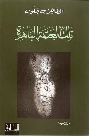 تلك العتمة الباهرة Books Arabic Books Thriller Books