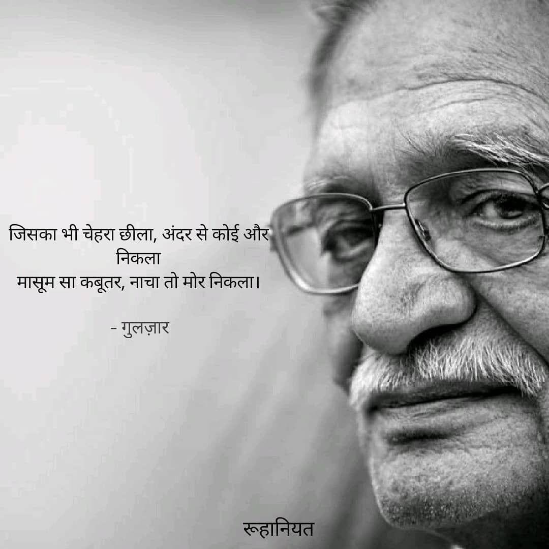 Pin by vipul on shayri.   Gulzar quotes, Zindagi quotes ...