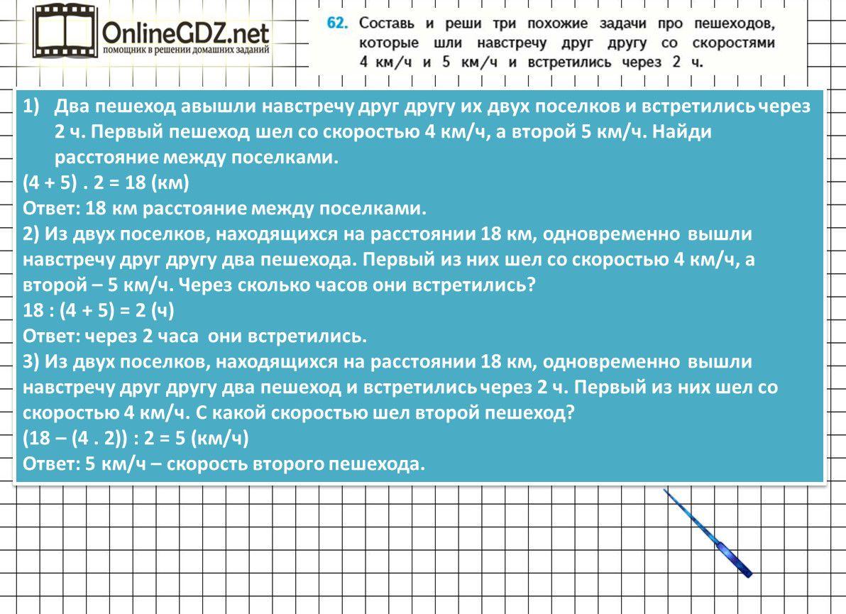 Решебник по русскому языку для 4 класса полякова а.в торрент