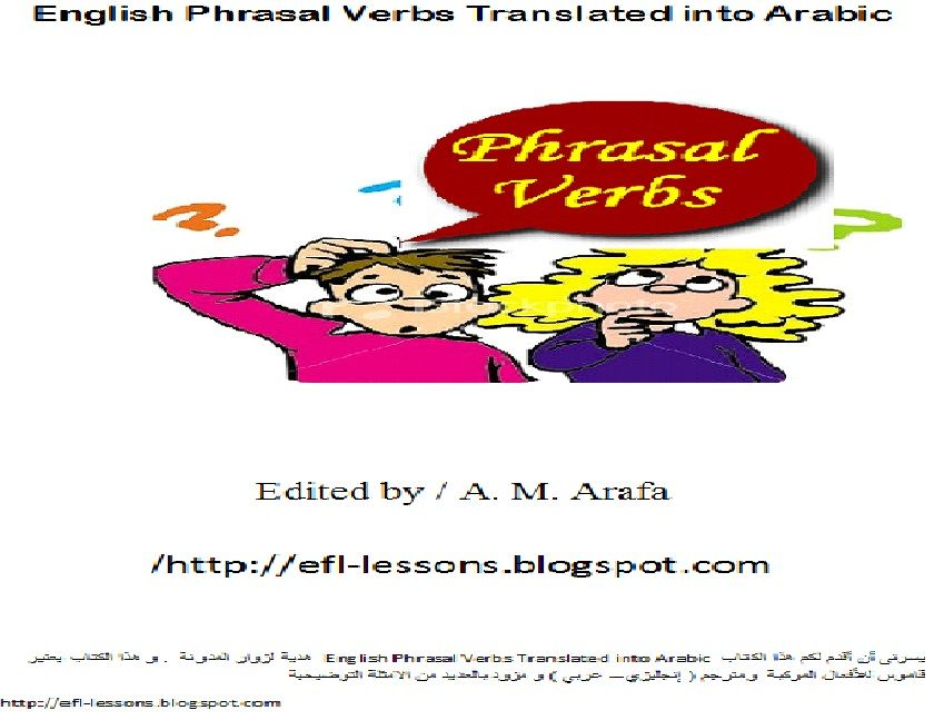 English Phrasal Verbs Translated Into Arabic .pdf