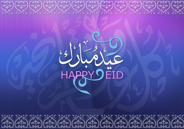 Eid al adha greetings in arabic eid mubarak to my family eid al adha greetings in arabic m4hsunfo Gallery