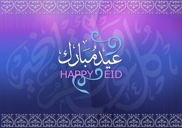 Eid al adha greetings in arabic eid mubarak to my family eid al adha greetings in arabic m4hsunfo