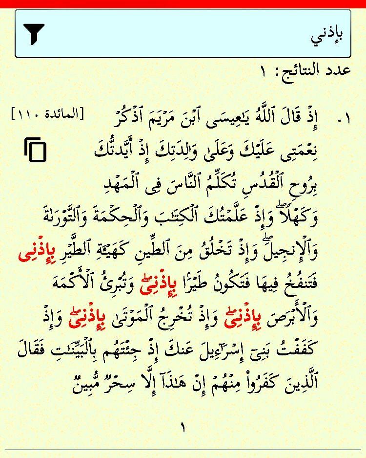 بإذني أربع مرات في القرآن في آية المائدة ١١٠ Math Islam Allah