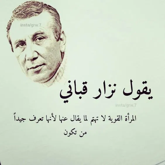 يقول نزار قباني في الحب بالصور فوتوجرافر Quran Quotes Arabic Quotes Quotes