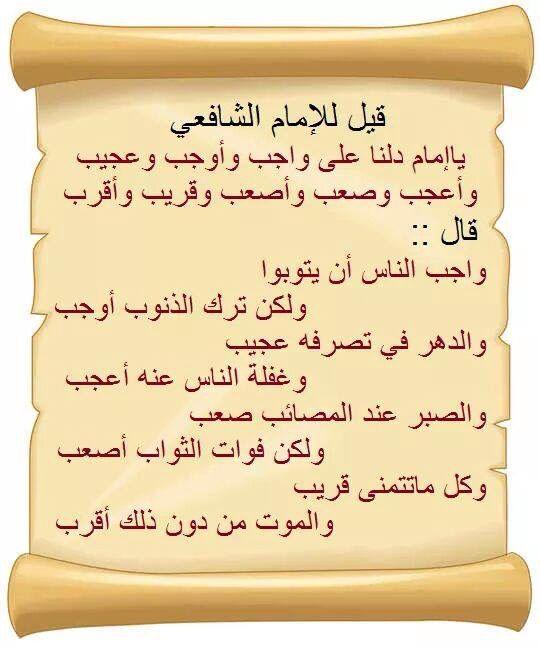 الشافعي | Meaningful Arab Poetry | Islamic quotes, Arabic
