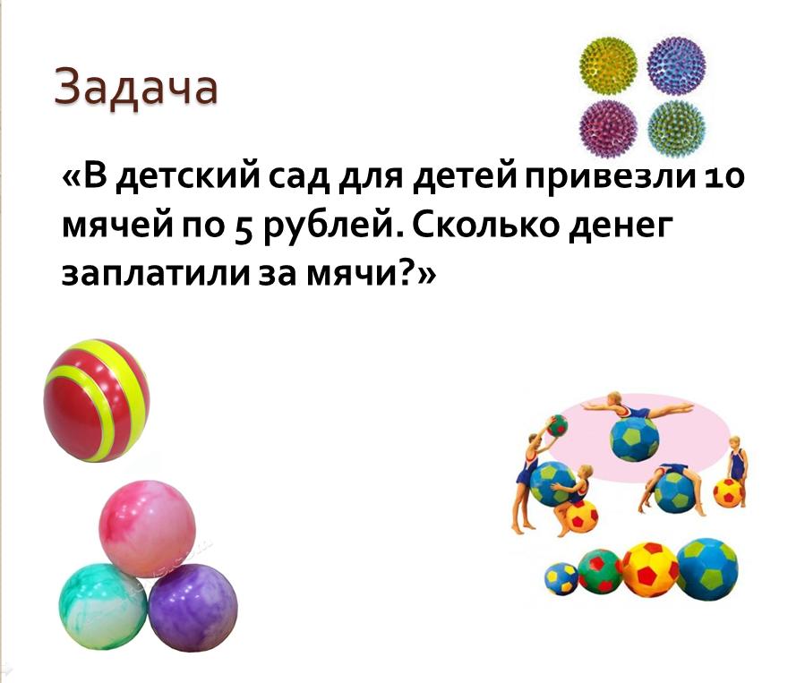 Решение задачи 456 по математике 4 класс в.н рудницкая т.в юдачев