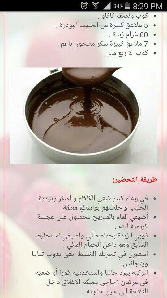 صوص الشوكلاتة الاصلي للتزين Yummy Food Dessert Cooking Recipes Desserts Cooking Cream