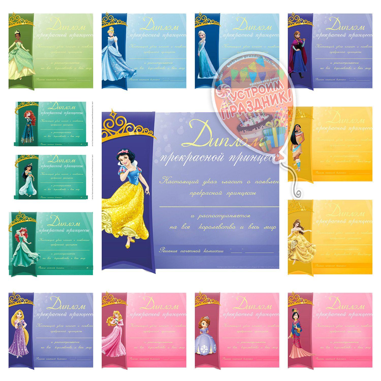 Дипломы настоящей принцессы в стиле Принцессы Дисней Дипломы  Дипломы настоящей принцессы в стиле Принцессы Дисней Дипломы грамоты медали